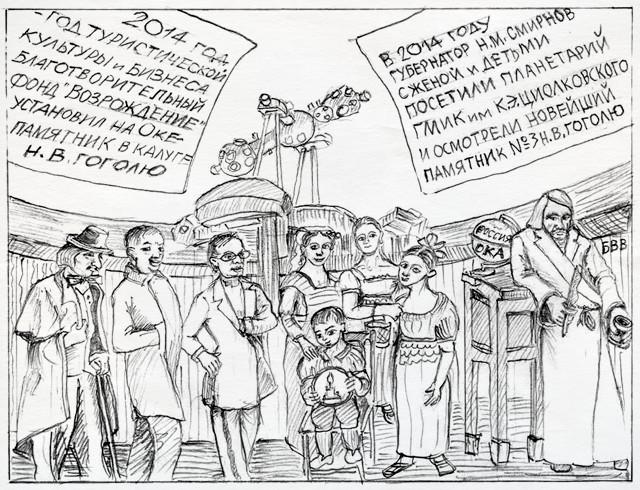 Гость из Москвы Н. В. Гоголь, вице-губернатор Клушин, губернатор Смирнов, его супруга А. О, Смирнова-Россет, её сын Мишенька с коробкой из-под рахат-лукума, старшая дочь Софья и младшая Надежда, а справа новейший памятник благотворительности № 3 Н. В. Гоголю.