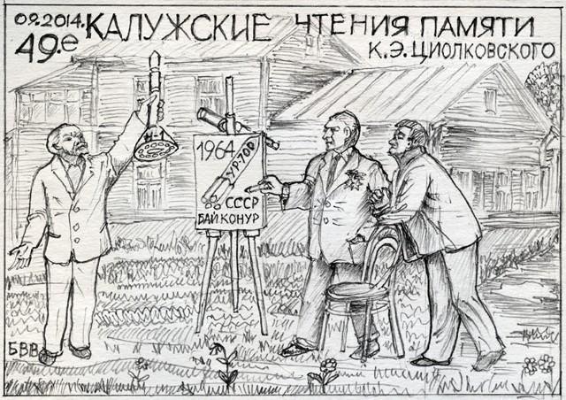 Циолковский, Королёв, Челомей