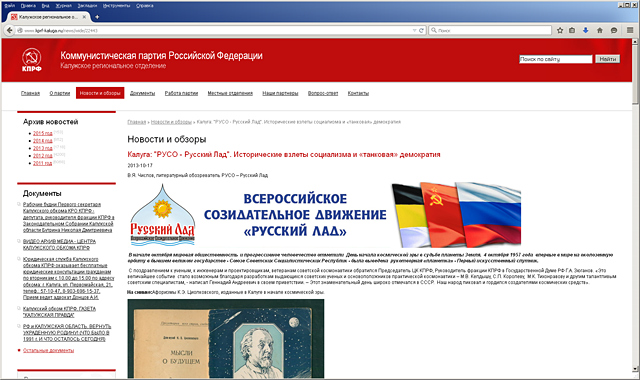 статьи бучарского, сайт кпрф