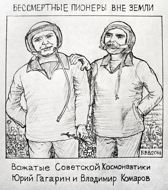 Советские лунные космонавты Юрий Гагарин и Владимир Комаров на космодроме Байконур в День космонавтики 12 апреля 1967 года