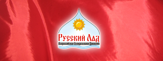Всероссийское созидательное движение «Русский лад»