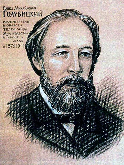 Павел Михайлович Голубицкий