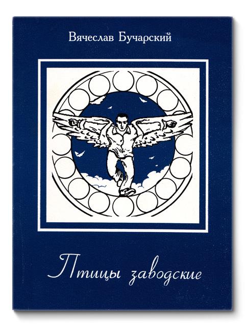 приокская проза библиография бучарский вячеслав для