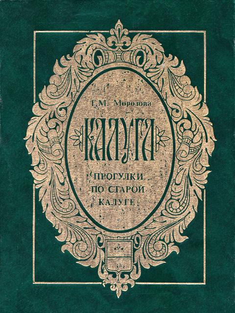 Легендарная книга-путеводитель Г. М. Морозовой «Прогулки по старой Калуге»