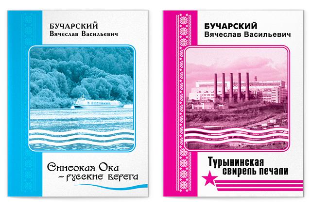 приокская проза библиография бучарский вячеслав урожайными устойчивыми