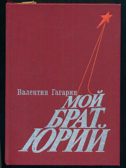 валентин гагарин, книга мой брат, юрий