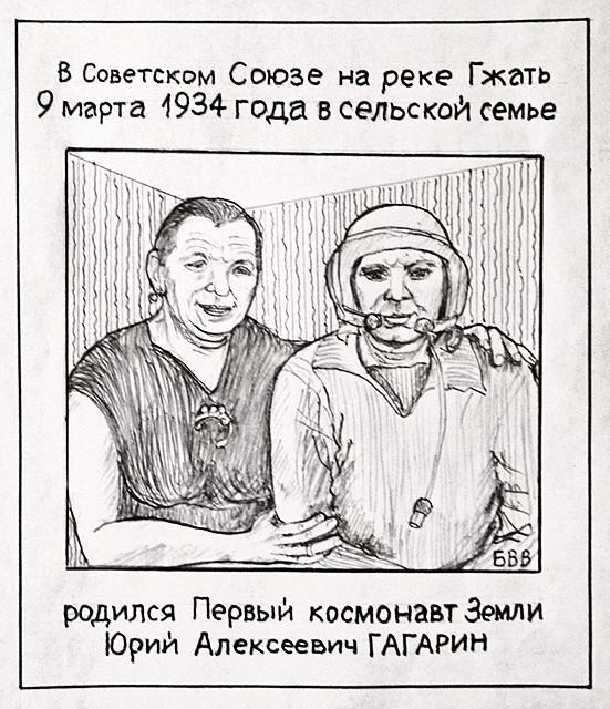 гагарин с матерью