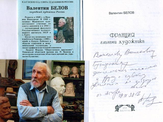 Валентин Белов